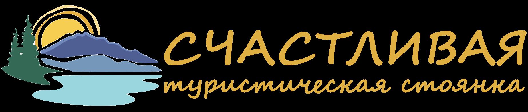 """""""Счастливая"""" туристическая база, Горный Алтай, озеро Ая"""